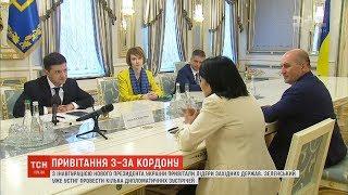 Download Привітання, побажання й рекомендації: реакція світу на нового президента України Video