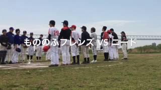 Download 【実況!種樫草野球!】女性投手に完封負け…。2017年4月15日 もののふフレンズ VS ニード Video