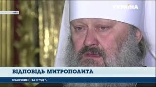 Download Провокацією назвав учорашню заяву СБУ митрополит Московського патріархату Павло Video
