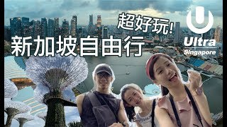 Download [新加坡自由行5天4夜]Ultra Singapore/環球影城/濱海灣花園/魚尾獅公園/克拉碼頭夜遊/金沙酒店空中花園 Video