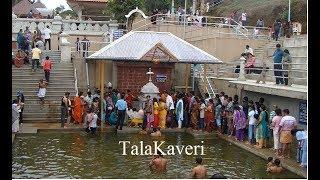 Download Talakaveri   Pilgrim   Birth Place River Kaveri   Coorg   Brahmagiri Hill Video