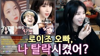 Download 여캠 이상형 월드컵, 로이조 오빠한테 탈락당하다ㅋㅋㅣ이설 Leeseol Video