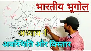 Download INDIAN GEOGRAPHY: CHAPTER-1   Subscribe This Channel and See the Change Video