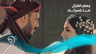 Download Jaafar AlGhazal - Maksrtak | جعفر الغزال - ما خسرتك - فيديو كليب Video