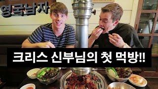 Download 한국에 처음 온 영국신부님 크리스!! Video