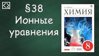Download Габриелян О. С. 8 класс §38 ″Ионные уравнения″ Video