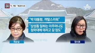 "Download [채널A단독]""박근혜, 까탈…"" 특검서 드러난 최순실 속마음 Video"