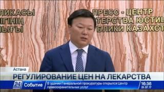 Download В Казахстане намерены регулировать цены на лекарства в аптеках Video