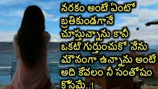 Download తెలుగు హార్ట్ టచింగ్ ప్రేమ కవితలు | #Sureshbojja | Telugu prema kavithalu | Telugu love quotations | Video