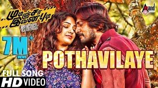 Download Mudinja Ivana Pudi | Pothavillaye | Tamil Movie Video Song 2016 | Kiccha Sudeepa | Nithya Menen Video