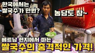 Download 베트남 현지에서 파는 충격적인 쌀국수 가격! 실화야? Video