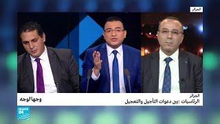Download رئاسيات الجزائر: بين دعوات التأجيل والتعجيل Video