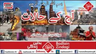 Download Molana Abdul Sattar Db.- Aj k Halaat Video