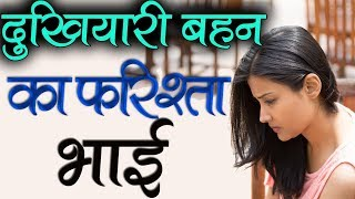 Download दुखियारी बहन की - Heart Touching Videos | Best Inspirational Videos | Motivational Stories in Hindi Video