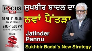 Download Prime Focus #105 Jatinder pannu-Sukhbir Badal's New Strategy (PrimeAsiaTV) Video