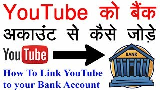 Download How To Link YouTube to your Bank Account and get Paid Video