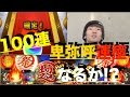 Download 【モンスト】超獣神祭100連:運極リーチ卑弥呼ついに!?【ぺんぺん】 Video