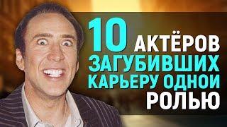 Download 10 АКТЕРОВ, ЗАГУБИВШИХ КАРЬЕРУ ОДНОЙ РОЛЬЮ Video