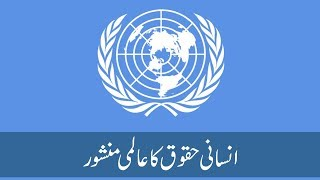 Download Universal Declaration of Human Rights (Urdu Dubbed) Video
