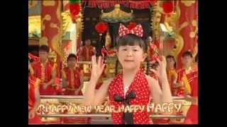 Download [Q-Genz 巧千金] 灵鼠HAPPY年 - 福娃娃 灵鼠 HAPPY 年 (Official MV) Video