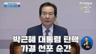 Download 박근혜 대통령 탄핵소추안 가결 순간 Video