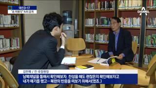 "Download 김만복 ""北 반응 떠봤다"" 녹취 공개 Video"