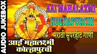 Download AAI MAHALAXMI KOLHAPURCHI-MARATHI DEVIGEETE NAVRATRI SPECIAL 2017, Audio Juke Box Video