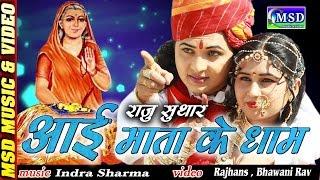 Download Aai Mata Ke Dhaam Chala : FULL HD Super Hit Aai Mataji Bhajan 2017 :: Sing By * Raju Suthar * Video
