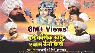 Download #बने बर्बरीक खाटू श्याम कैसे कैसे - #Shri Lakhbir Singh Lakkha FULL Video 2018 Video