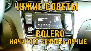 Download А7: Как улучшить звучание любого Bolero, Swing, Columbus, Canton. Video
