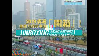 Download Teams Get Cars Ready For Hong Kong E-Prix! (2019) Video