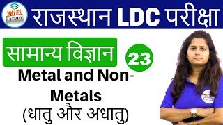 Download 2:00PM | Rajasthan Special General Science by Shipra Ma'am Day #23 | Metal and Non- Metals Video