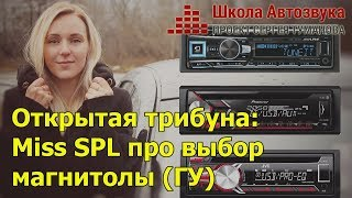 Download Открытая трибуна: Анжела Макарова (Miss SPL) про выбор магнитолы (ГУ), за 60 секунд Video