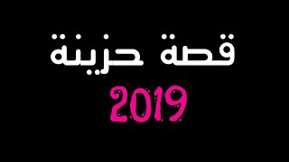 Download Tamrawi 2019 • 9issa Hazina • / قصة حزينة / Mosi9a Hazina Samita / ❤ Video