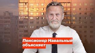 Download Пенсионер Навальный объясняет Video
