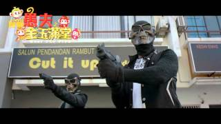 Download Huat The Fish (四个愚夫之金玉满堂) - teaser trailer (in cinemas 11 Feb) Video