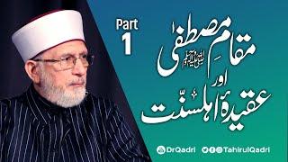Download Maqam e Mustafa ﷺ aur Aqida Ahle Sunnat [01]| Shaykh-ul-Islam Dr Muhammad Tahir-ul-Qadri Video