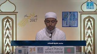 Download محمد طريق الإسلام - بنجلاديش | MOHAMMAD TARIQUL ISLAM - BANGLADESH Video