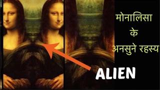 Download मोनलिसा की तस्वीर के अनसुने रहस्य | Biggest unsolved mystery of mona lisa painting | Rahasya Video