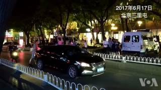 Download 北京商住户群体维权 三里屯散步遇强势维稳 Video