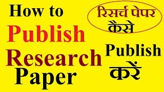 Download Publish Research Paper | How to Publish your Research paper In any JOURNALS , Conference In hindi | Video