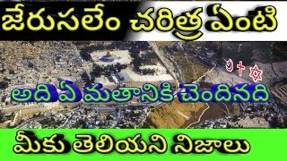 Download REAL FACTS AND HISTORY OF JERUSALEM IN TELUGU YOU NEVER KNEW THAT||EP08 Video