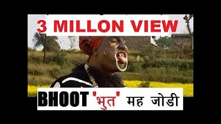 Download Bhoot - भूत (Maha Jodi) Video