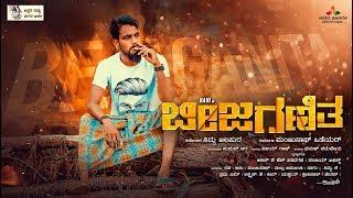 Download Kannada New Film | BEEJAGANITA Kannada Short Film | 2018 | RAVI, MALLU Video