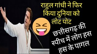 Download Rahul Gandhi does it once again, supper funny moment at Chattisgarh Speech| aaj ki taza khabar. Video