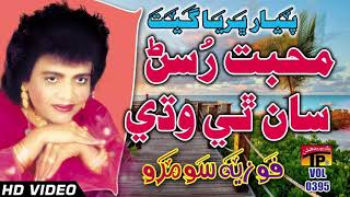 Download Muhabat Rusan San Thi Wade - Fozia Soomro - Sindhi Hits Old Song - Best Sindhi Song - TP Sindhi Video