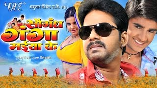 Download सौगंध गंगा मईया के - Saugandh Ganga Maiya Ke - Latest Bhojpuri Movie - Bhojpuri Film | Full Movie Video