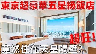 Download 【Joeman】體驗東京超美景五星級飯店!竟然住在天皇隔壁? Video