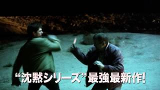 Download 沈黙の処刑軍団(日本語吹替版) Video