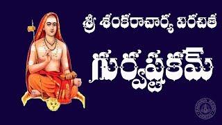 Download GURVASTAKAM WITH TELUGU LYRICS & MEANING (Sri Sankaracharya) Video